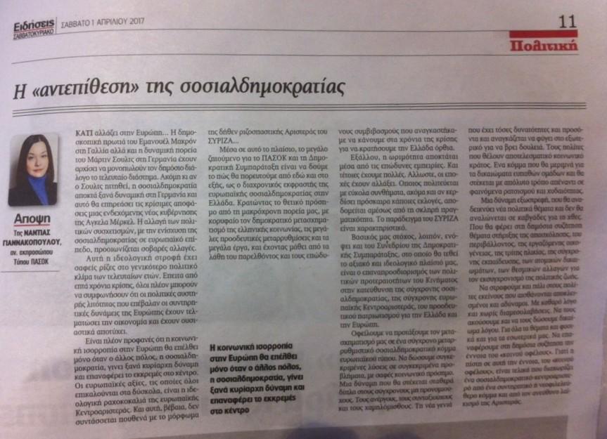 Η «αντεπίθεση» της σοσιαλδημοκρατίας – Άρθρο μου στιςΕΙΔΗΣΕΙΣ
