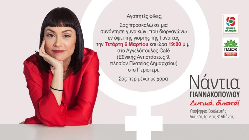 Nadia_FB_Giorti_Gynaikas_2b