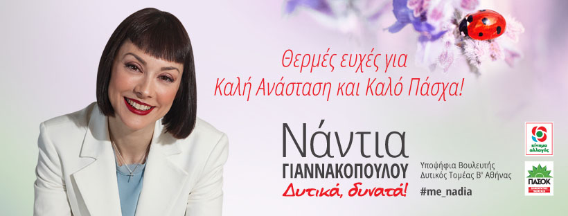 Nadia_Giannakopoulou_FB_page_820x312px_b