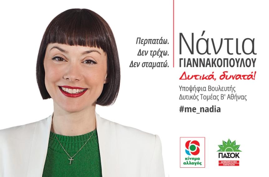 Νάντια Γιαννακοπούλου ΚΙΝΑΛ Δυτικά Δυνατά
