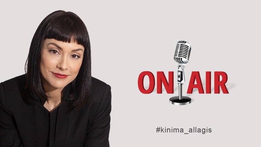 Στις 11:00 θα είμαι καλεσμένη στην εκπομπή «Μαζί δε κάνουμε» στο ΘΕΜΑ Radio104.6