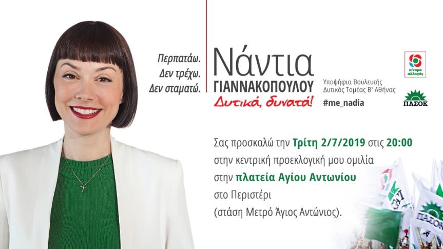 Κεντρική προεκλογική ομιλία της Νάντιας Γιαννακοπούλου στοΠεριστέρι