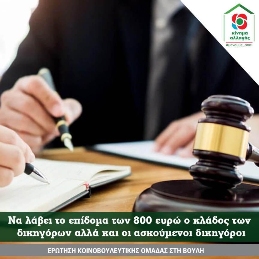 Eρώτηση Κ.Ο. Κινήματος Αλλαγής: Να λάβει το επίδομα των 800 ευρώ ο κλάδος των δικηγόρων αλλά και οι ασκούμενοιδικηγόροι