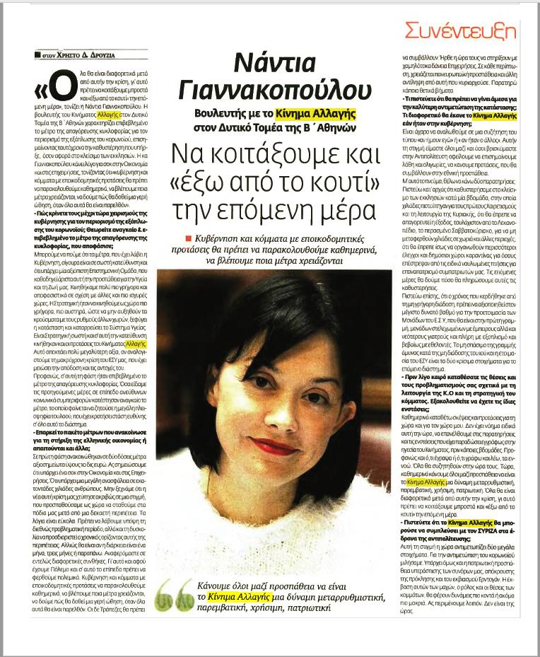 Σημερινή μου συνέντευξη στην εφημερίδα «ΣΤΟΚΑΡΦΙ»