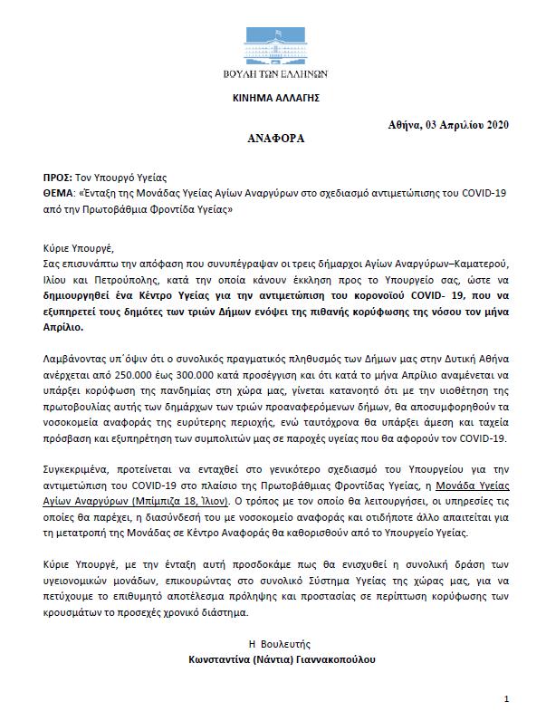 Αναφορά προς τον Υπουργό Υγείας: «Ένταξη της Μονάδας Υγείας Αγίων Αναργύρων στο σχεδιασμό αντιμετώπισης του COVID-19 από την Πρωτοβάθμια ΦροντίδαΥγείας»