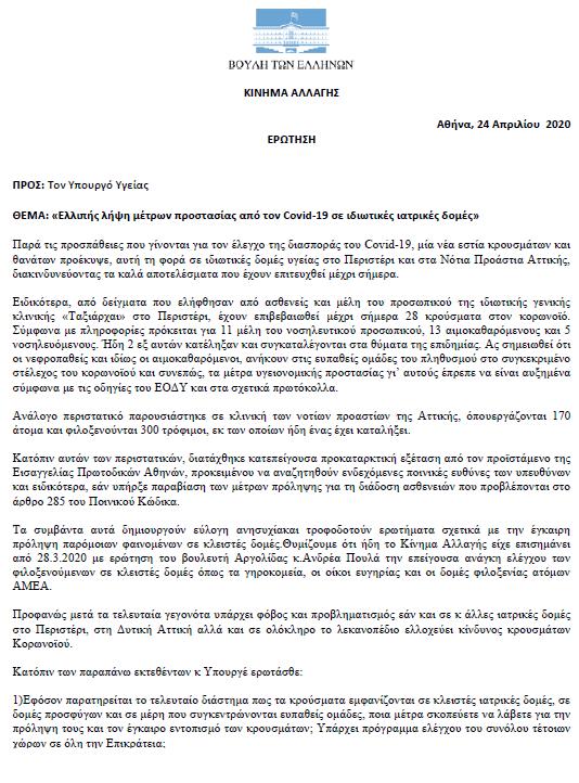 Ερώτηση προς το Υπουργείο Υγείας για την ελλιπή λήψη μέτρων προστασίας από τον Covid-19 σε ιδιωτικές ιατρικέςδομές»