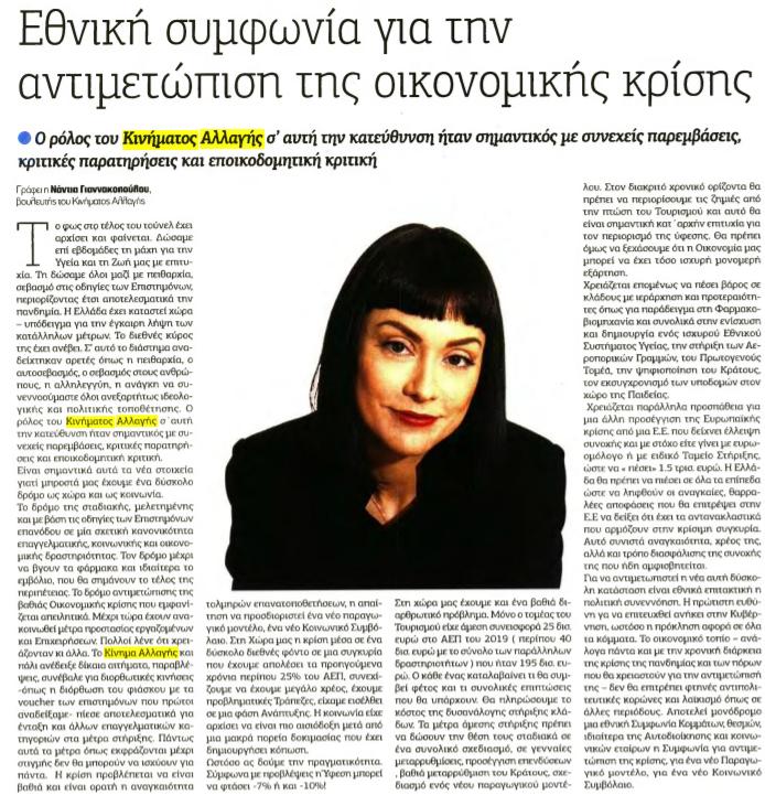 Άρθρο μου στην εφημερίδα «ΑΞΙΑ»: «Εθνική συμφωνία για την αντιμετώπιση της οικονομικήςκρίσης»
