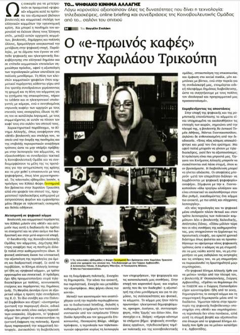 Δήλωση μου στο άρθρο για το ψηφιακό Κίνημα Αλλαγής στην εφημερίδα «Μακεδονία τηςΚυριακής»