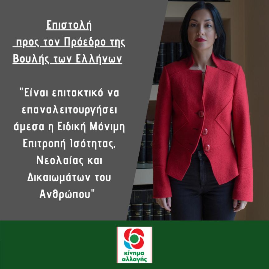 «Είναι επιτακτικό να επαναλειτουργήσει άμεσα η Ειδική Μόνιμη Επιτροπή Ισότητας, Νεολαίας και Δικαιωμάτων τουΑνθρώπου»