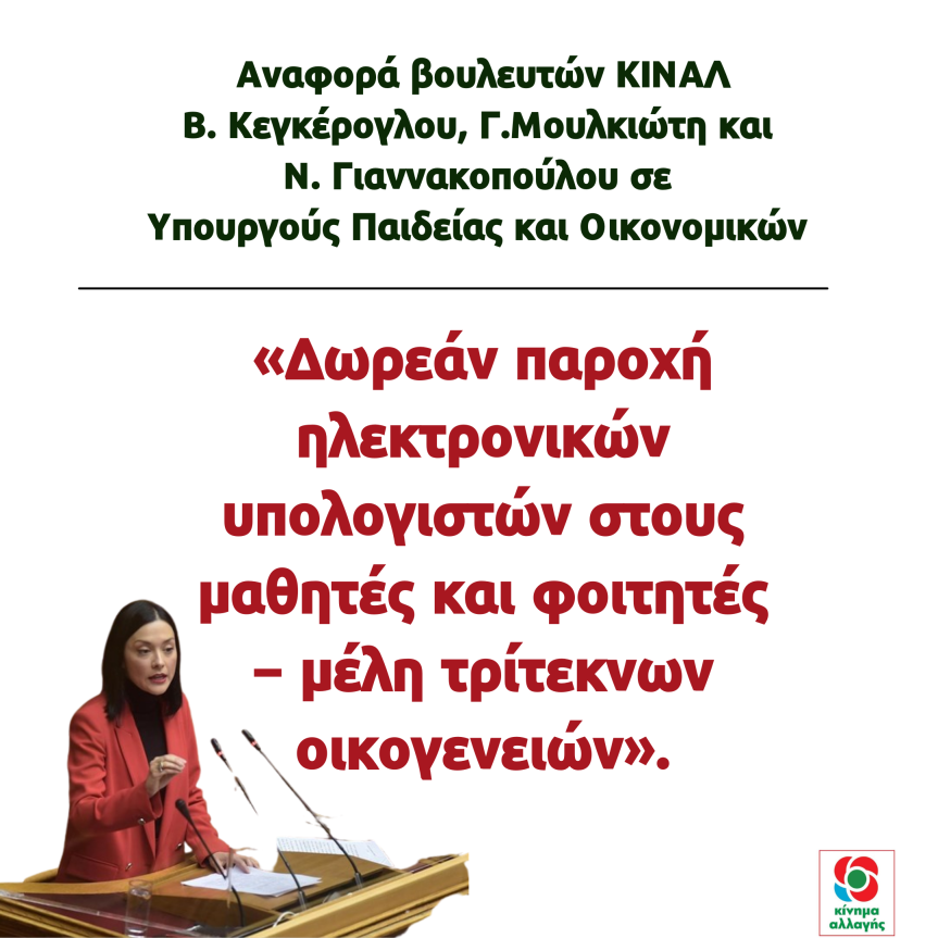 Αναφορά προς τον Υπουργό Οικονομικών και την Υπουργό Παιδείας & Θρησκευμάτων, με θέμα: «Δωρεάν παροχή ηλεκτρονικών υπολογιστών στους μαθητές και φοιτητές – μέλη τρίτεκνωνοικογενειών»