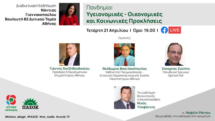 Διαδικτυακή Εκδήλωση Νάντιας Γιαννακοπούλου με θέμα: «Πανδημία: Υγειονομικές – Οικονομικές και ΚοινωνικέςΠροκλήσεις»